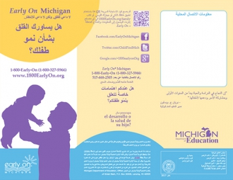 Thumbnail image of Arabic Early On Child Development Brochure