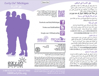 Thumbnail image of Arabic Your Family Has Rights Brochure