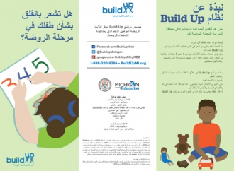 Image of Arabic Build Up Michigan Brochure